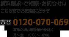 0120-070-069