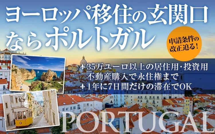 ポルトガルゴールデンビザ