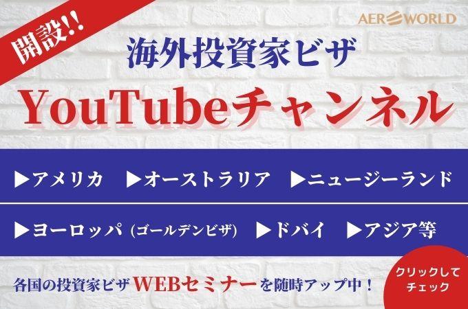 ※告知中/次回webセミナーの内容 ※平常時/YouTubeチャンネル開設バナー